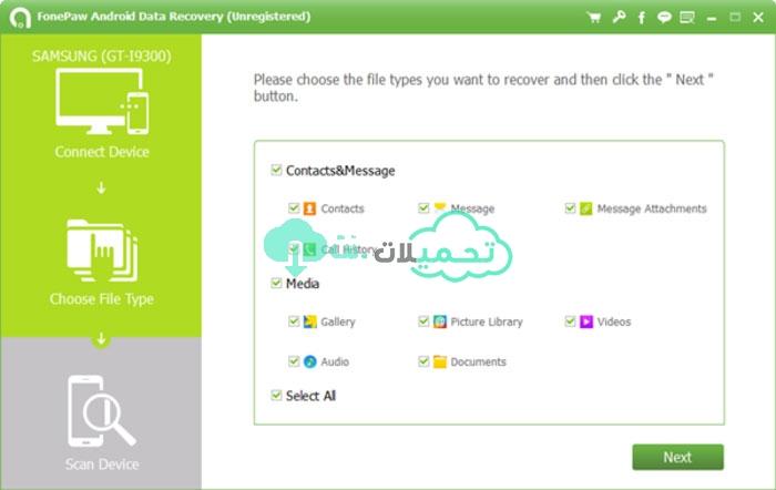 تحميل برنامج FonePaw Android Data Recovery  كامل للكمبيوتر